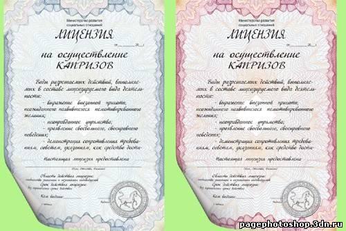 Дипломы сертификаты грамоты медали Страницы Фотошопа