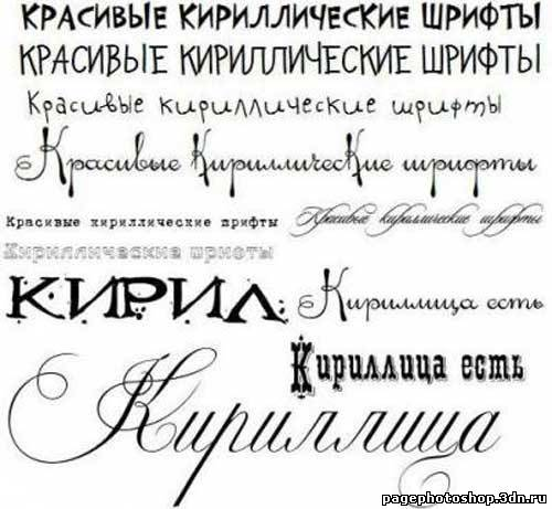 Рукописные кириллические (русские) шрифты.
