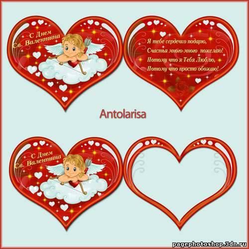 Валентинка сердечко ко дню влюбленных