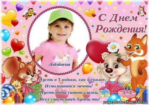 День рождения девочки. 3 года. поздравления